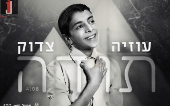 Toda – Uziya Tzadok Releases A New Single
