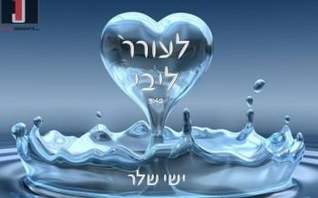 Yishai Shellar – L'Orer Libi