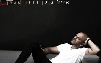 Eyal Golan Hosts Chaim Israel – Ata Hamelech