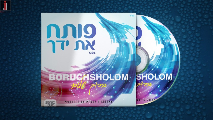 "Boruch Sholom Releases New Single ""Poseach Es Yodecho"""