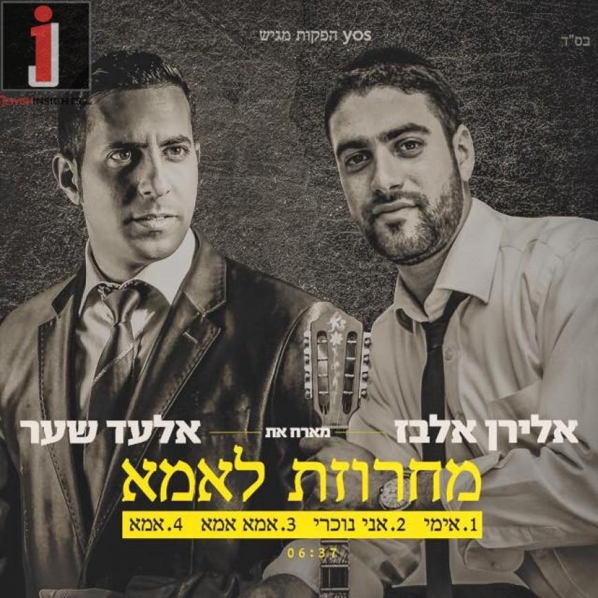 """Eliran Elbaz & Elad Shaer """"Machrozet Imma"""""""