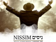New – ZMAN CHRUTEINU by NISSIM BLACK [Official Music Video]