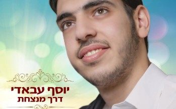 "Yosef Abadi Releases New Single ""Derech Menatzachat"""