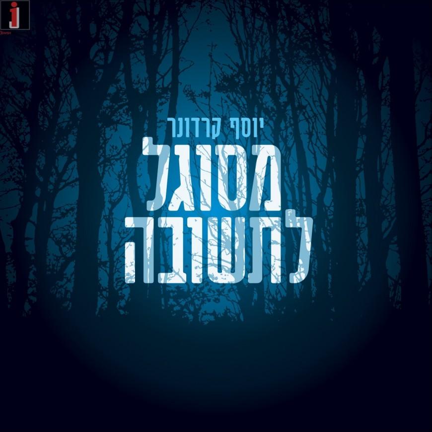 "Yosef Karduner Releases A New Album ""Mesugal L'tshuva"""