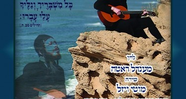 Mendl Roth & Motty Vizel | Tehoim El Tehoim