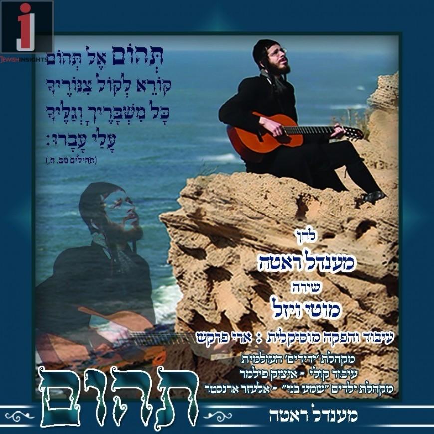 Mendl Roth & Motty Vizel   Tehoim El Tehoim