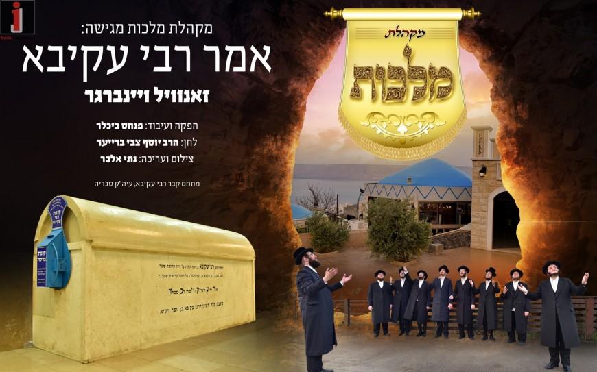 "Zanvil Weinberger & Malchus ""Omar Rabbi Akiva"" Vocally"