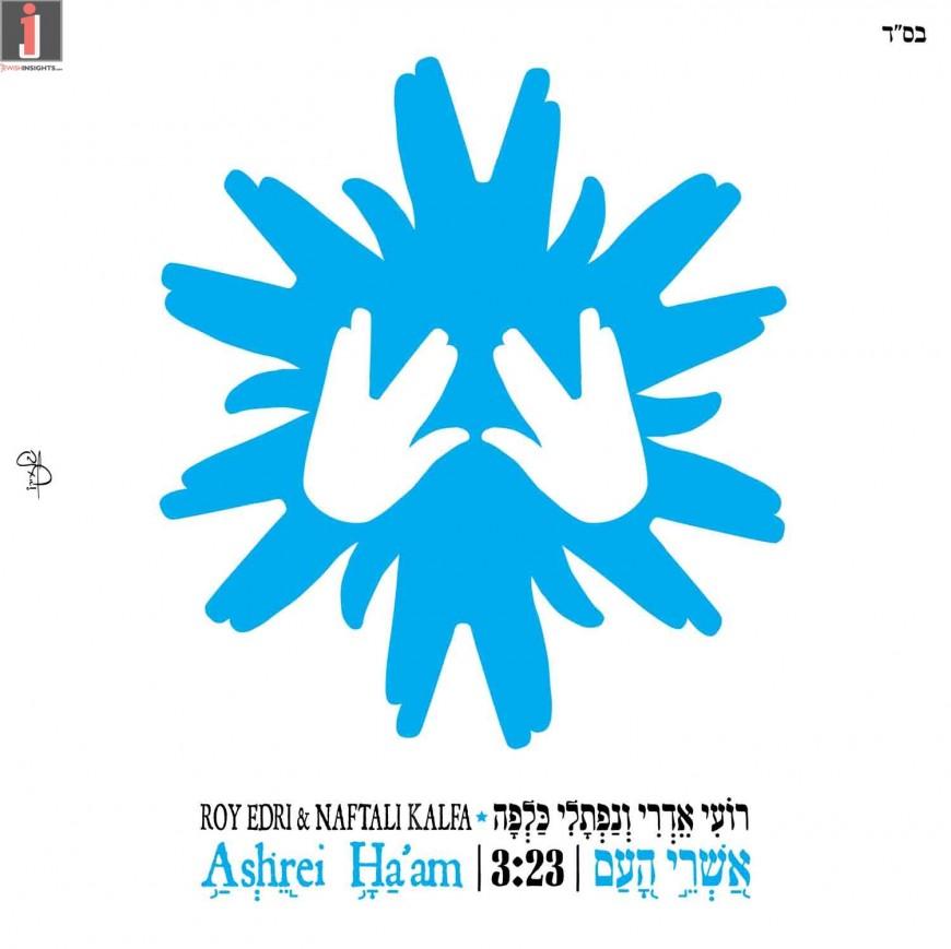 Ashrey Ha'Am – Roy Edri & Naftali Kalfa