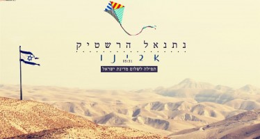 "A Present For Yom Ha'atzmaut: ""Ovinu"" Netanel Hershtik With A New Video"