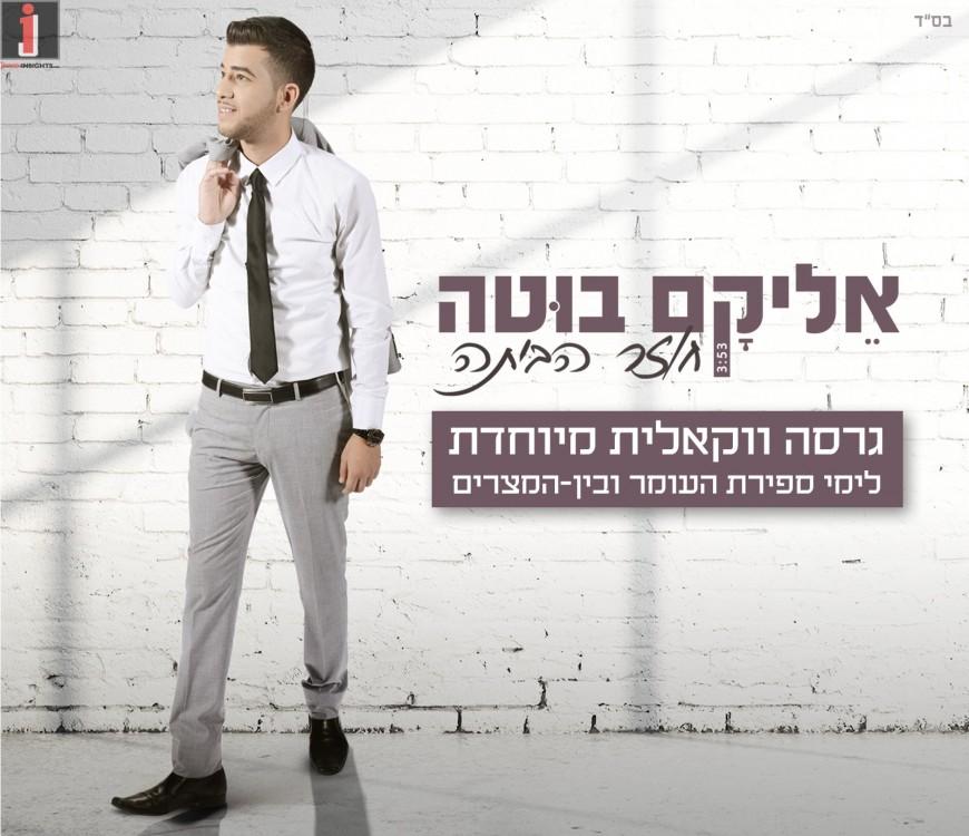 Elikam Buta Presents: Chozer Ha'Baytah A Capella