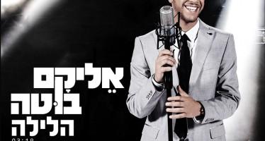 "Elikam Buta Releases New Hit Single ""Ha'Layla"""