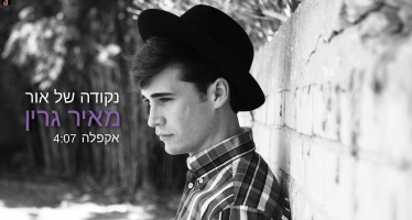 "Meir Green Releases ""Nekudah Shel Or"" Vocal Edition"