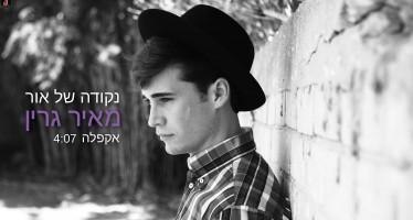 "Meir Green Releases ""Nekudah Shel Or"" Vocal Edition"