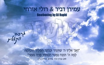 SHIVATI (Vocal Version) Amiran Dvir & Ruli Ezrachi [Acapella Video]