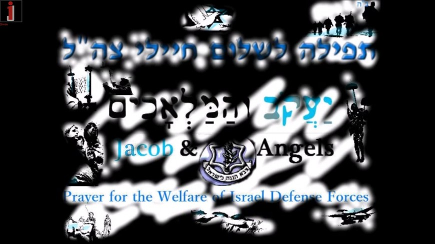 The Prayer for the IDF – Yaakov and the Malachim