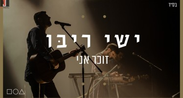 "Yishai Ribo Releases A New Single For The Summer ""Zocher Ani"""