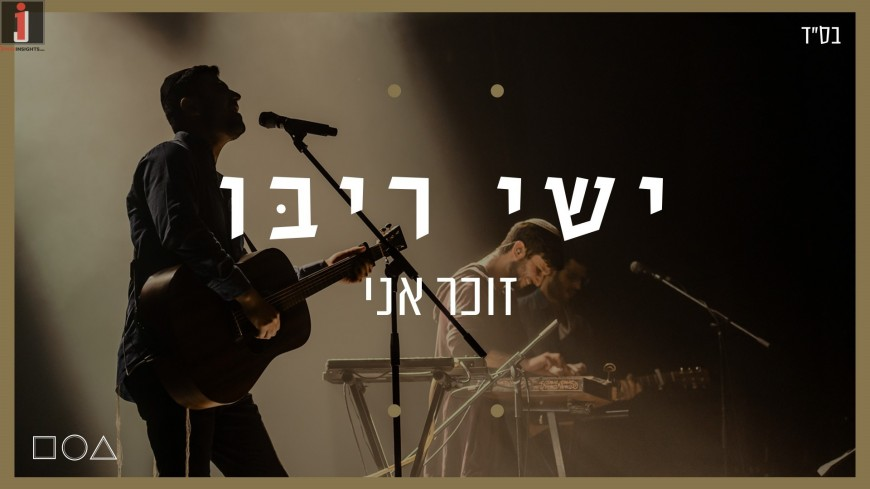 """Yishai Ribo Releases A New Single For The Summer """"Zocher Ani"""""""