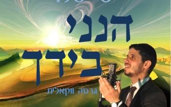 Yishai Sheller – Hineni B'Yadcha