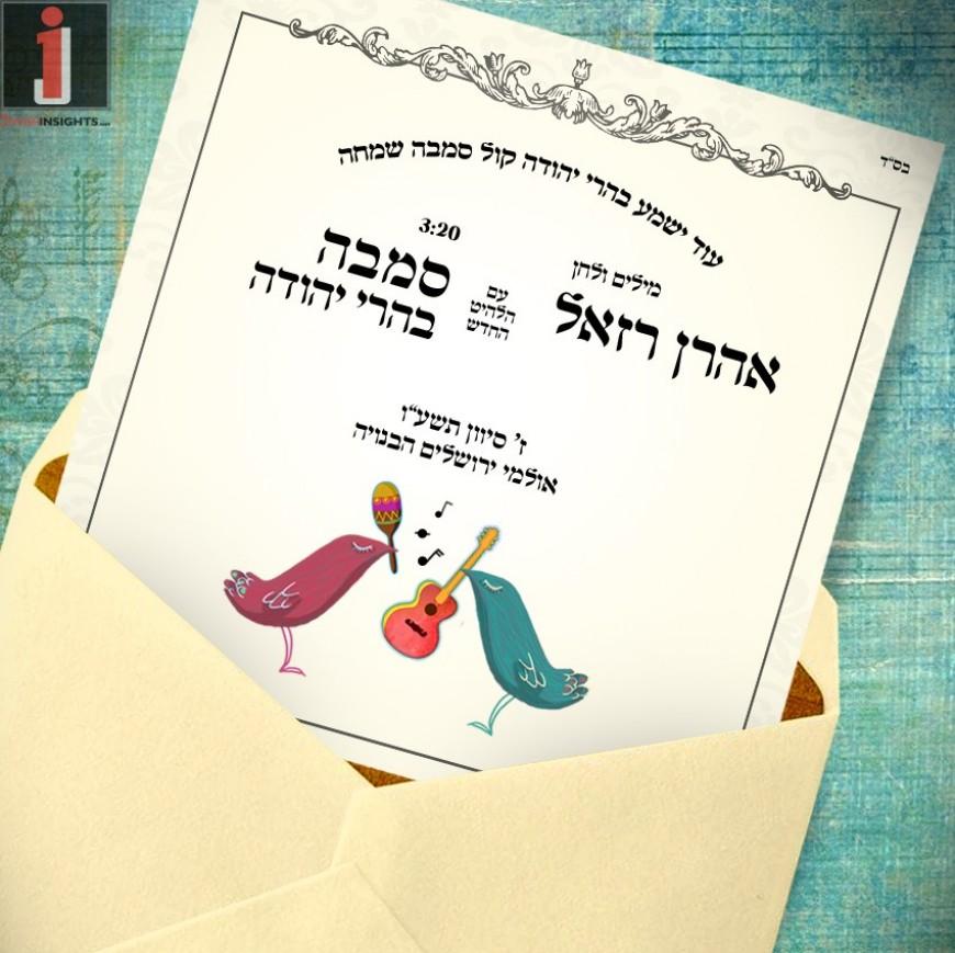 """Aaron Razel Releases A Whimsical Weding Song """"Samba B'Harei Yehuda"""""""