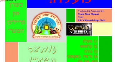 Chaim Meir Fligman Presenting This Summer The Popular Minkatch Camp Song