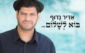 """Bo Leshalom Chatan"" Adir Nadoff Singing To Chasanim With A New Chupa Song"