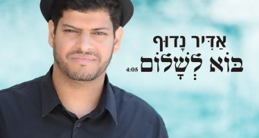 """Bo Leshalom Chatan"" Adir Nadoff Singing To Chasanim With A New Chupa Song"