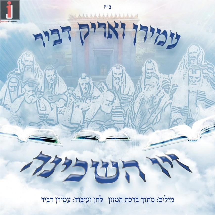 In Preparation For Shavous: Amiran & Arik Dvir – Ziv Hashchina [Single]