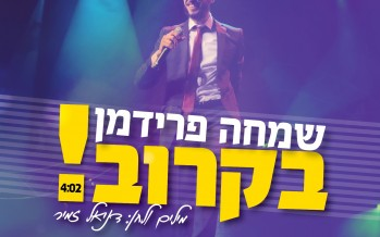 "Simche Friedman Releases New Single ""Bekarov"""