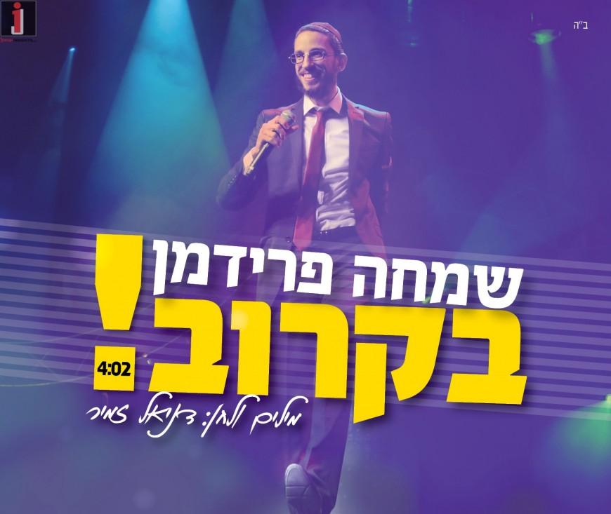 "Simche Friedman Releases New Single ""Bekarov"""