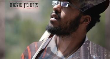 "Eli Dan Releases Debut Album ""Nikrah Bein Olamot"""