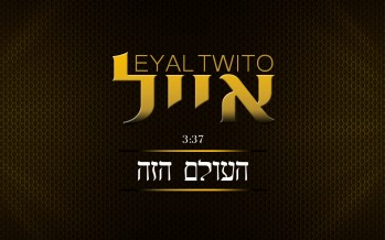 "The Wedding Singer Eyal Twito Releases A New Single – ""HoOilam Hazeh"""