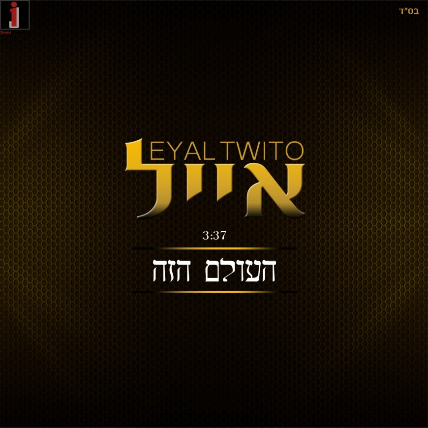 """The Wedding Singer Eyal Twito Releases A New Single – """"HoOilam Hazeh"""""""