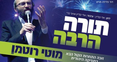 """Winner of Hakol Habah Moti Rothman Releases His Debut Single """"Torah Harbei"""""""