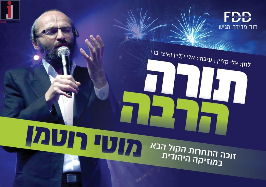 "Winner of Hakol Habah Moti Rothman Releases His Debut Single ""Torah Harbei"""