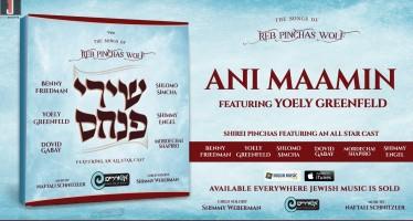 Shirei Pinchas: Ani Maamin – Yoely Greenfeld
