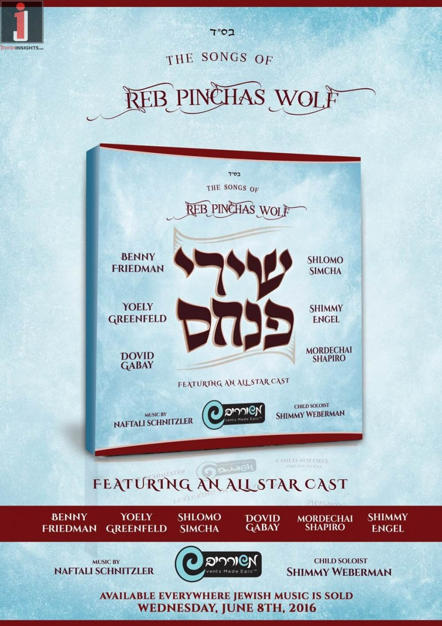 Shirei Pinchas – All Star Cast – Audio Preview