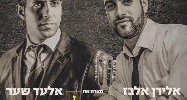 """Eliran Elbaz & Elad Shaer Accapella Version of """"Machrozot L'Ema"""""""
