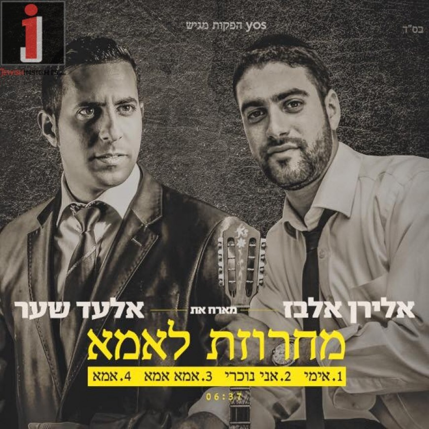 "Eliran Elbaz & Elad Shaer Accapella Version of ""Machrozot L'Ema"""