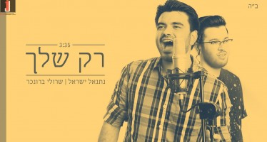 They Don't Stop: The Duo Netanel Israel & Sruli Broncher With A New Hit!