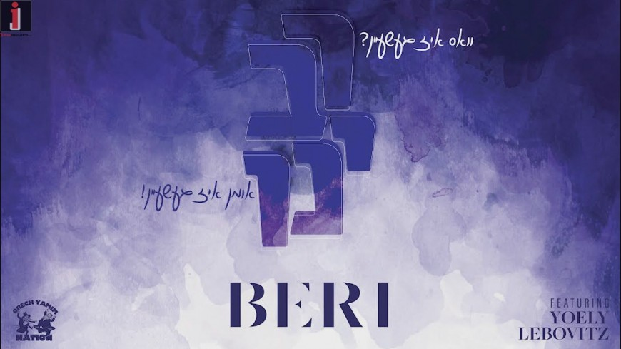 "Beri Weber   ""רבינו"" – ""Uman iz Geshein""   בערי וובר"