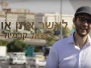 Betzalel Karmiol – LaHasher Eten Ohav