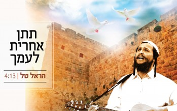 """Titen Acharit L'amecha"" Harel Tal Performing Ancient Poetic Force"
