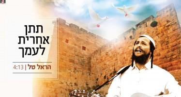 """Titen Acharit L'amecha"" Harel Tal Performing Ancient Poetic Force"