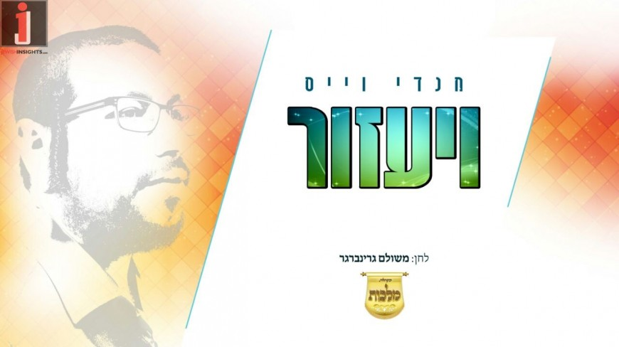 From Weddings to the Studio: Mendy Weiss With A New Single – V'Yaazor