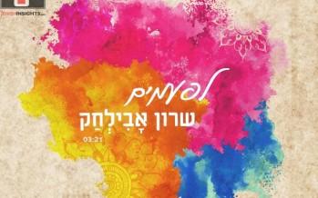 "Sharon Avilchak With A New & Rhythmic Single – ""L'famim"""