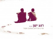 Sharon Avilchak – Rega Yashan Acapella