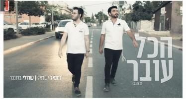"Netanel Israel & Sruli Broncher ""Hakol Oveir"""