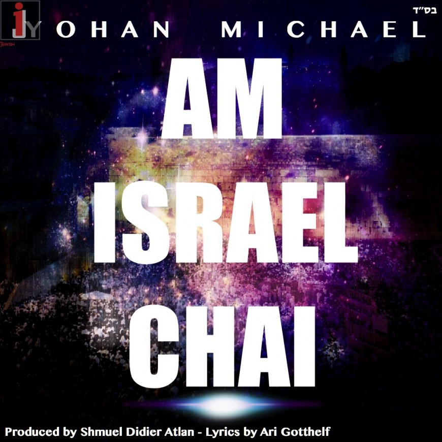 """Yohan Michael Releases His Second Single """"Am Israel Chai"""""""