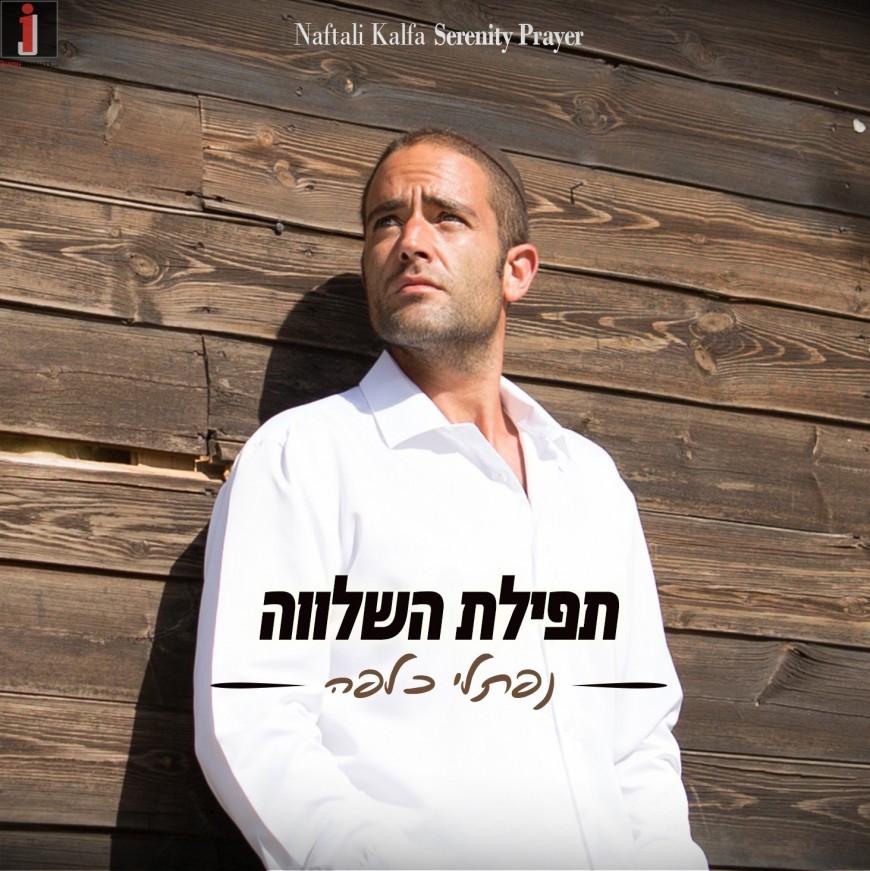 """New Album – """"Serenity Prayer"""" by Naftali Kalfa"""