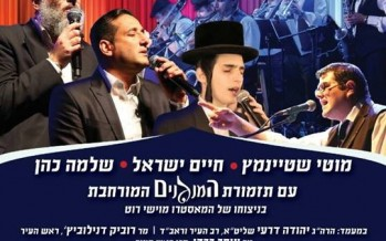 Kumzing With The HaMenagnim Orchestra Shloime Cohen, Motty Steinmeitz & Chaim Israel